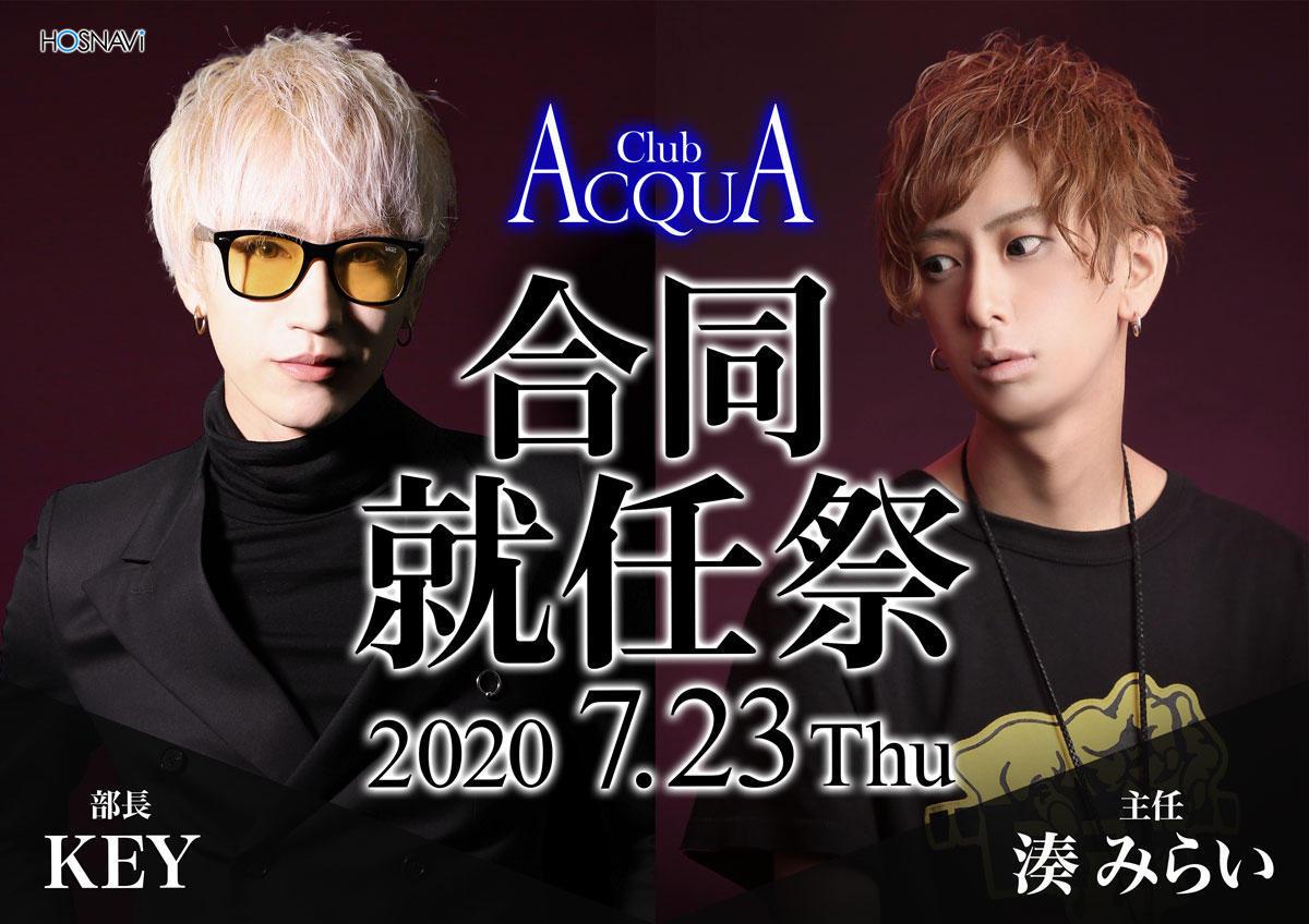 歌舞伎町ACQUAのイベント「合同就任祭」のポスターデザイン