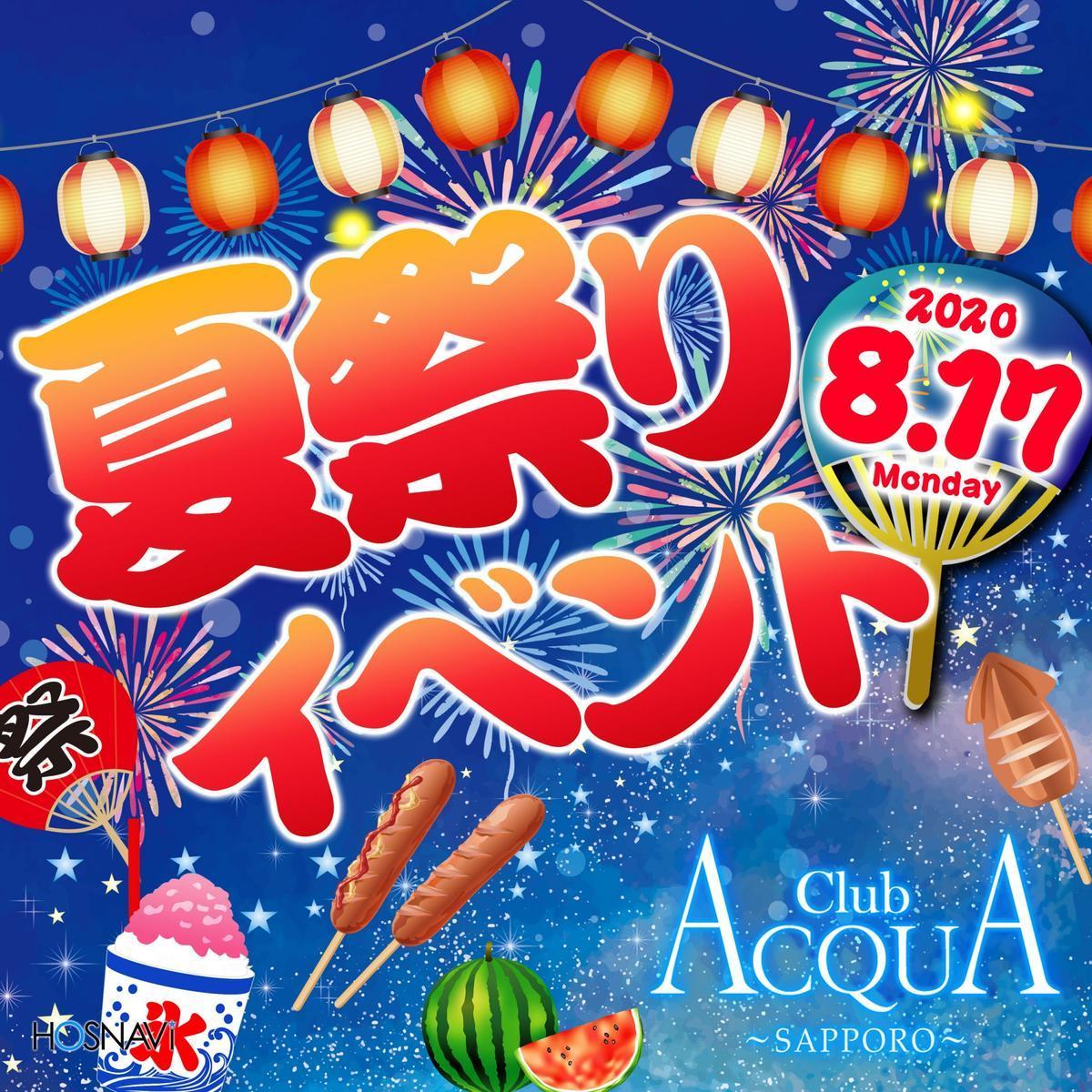 すすきのACQUA ~SAPPORO~のイベント「夏祭り」のポスターデザイン