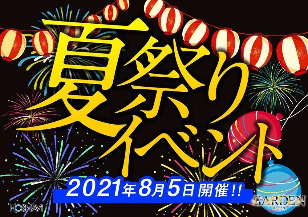 歌舞伎町GARDEN -HONTEN-のイベント「夏祭りイベント」のポスターデザイン