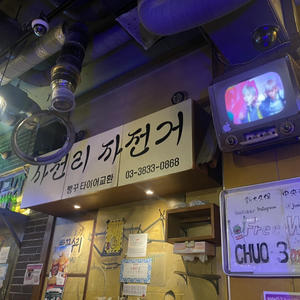 韓国料理の写真2枚目