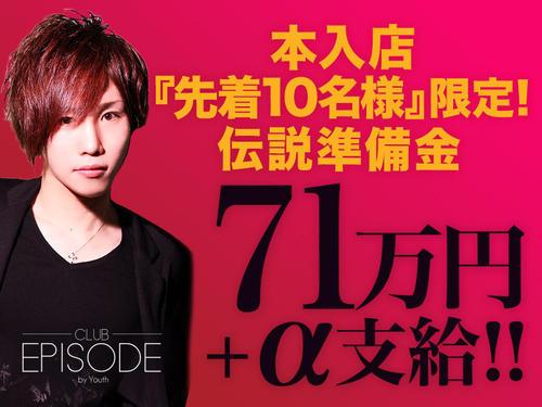 歌舞伎町EPISODE -by Youth-「秋の「新・人・生・活」フルサポートキャンペーン開始!!」