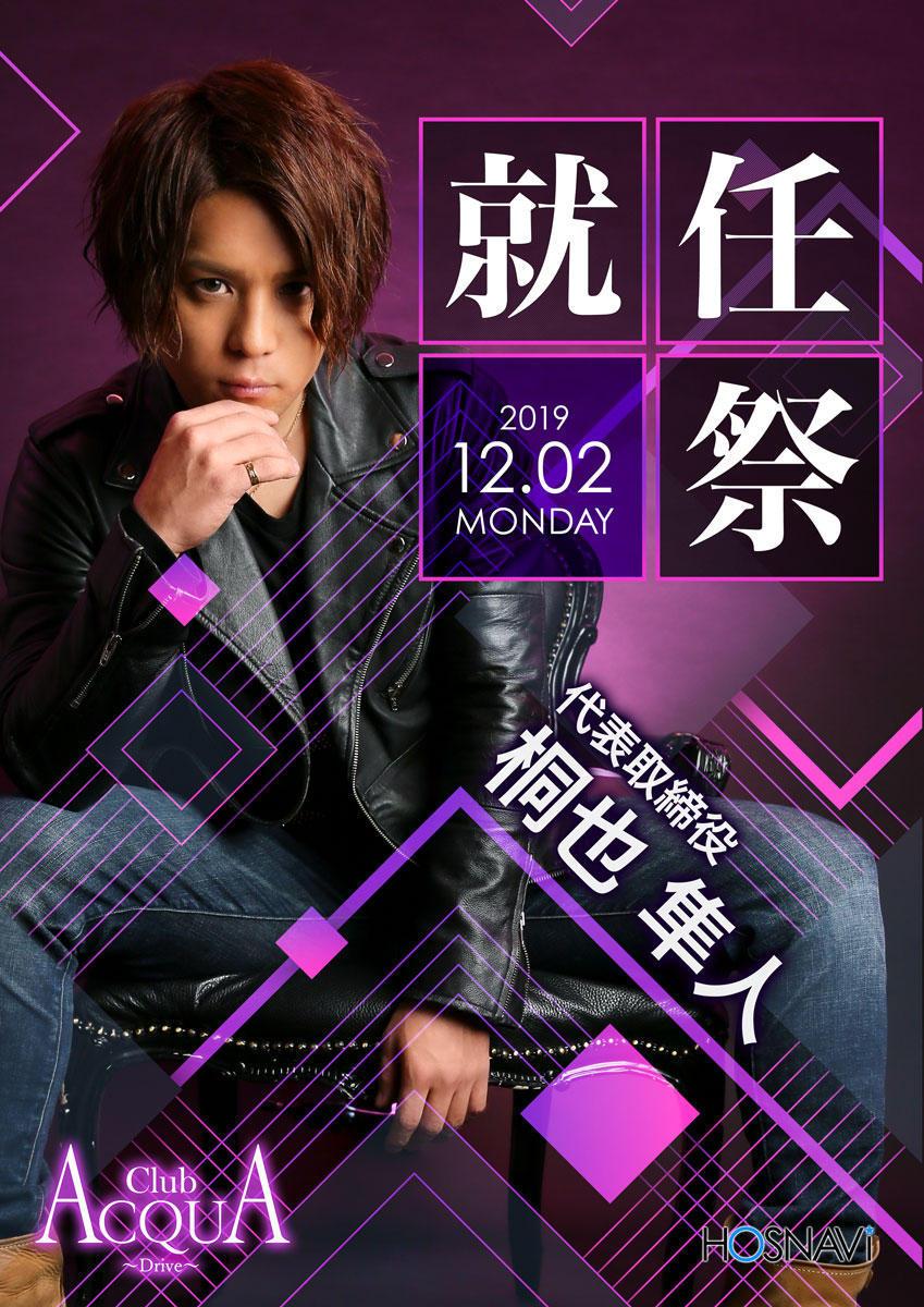 歌舞伎町ACQUA -Drive-のイベント「桐也隼人 就任祭」のポスターデザイン