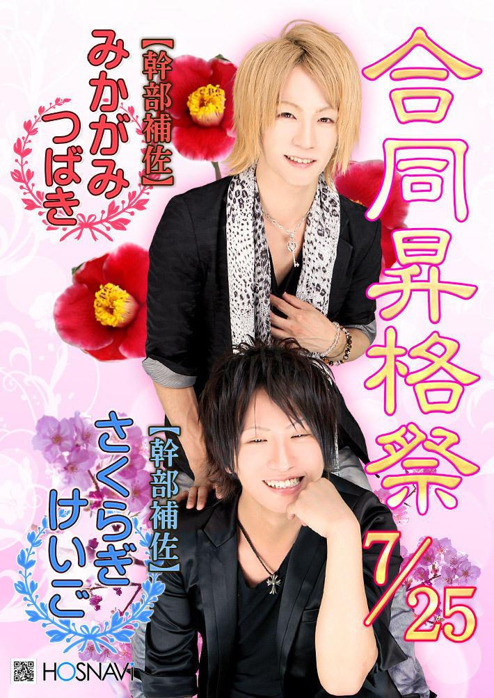 歌舞伎町DOUBLE 9:00~15:00のイベント「合同昇格祭」のポスターデザイン