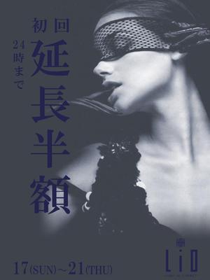 ★初回延長半額イベント★