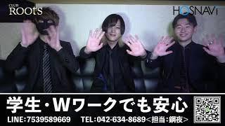 八王子ホストクラブ「ROOTS」求人動画♪のアイキャッチ画像