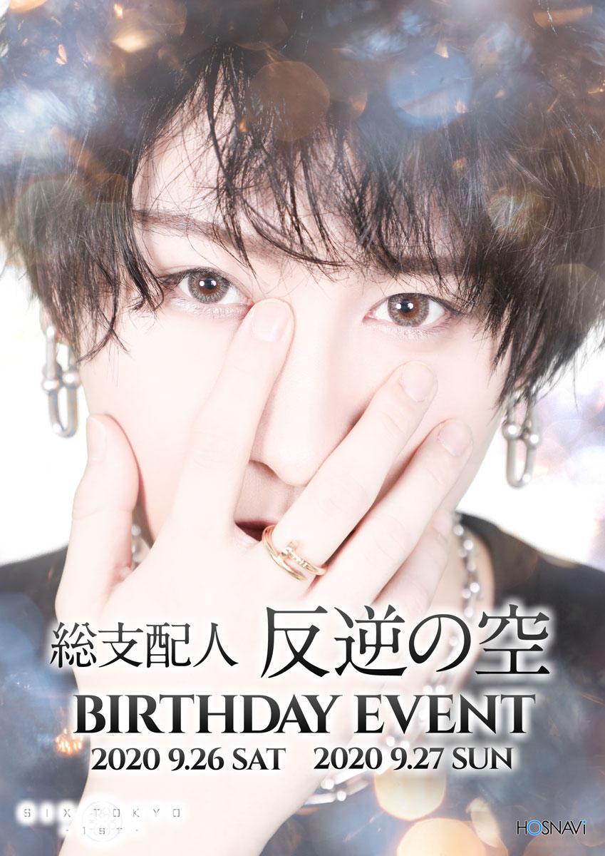 歌舞伎町SIX TOKYOのイベント「空バースデー」のポスターデザイン