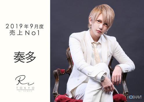 歌舞伎町ホストクラブR -TOKYO-のイベント「9月度No1」のポスターデザイン