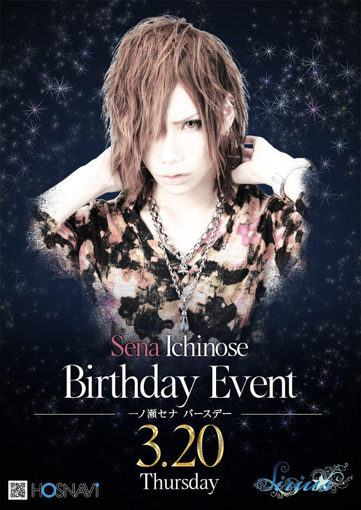 歌舞伎町clubSiriusのイベント「一ノ瀬セナ バースデー」のポスターデザイン