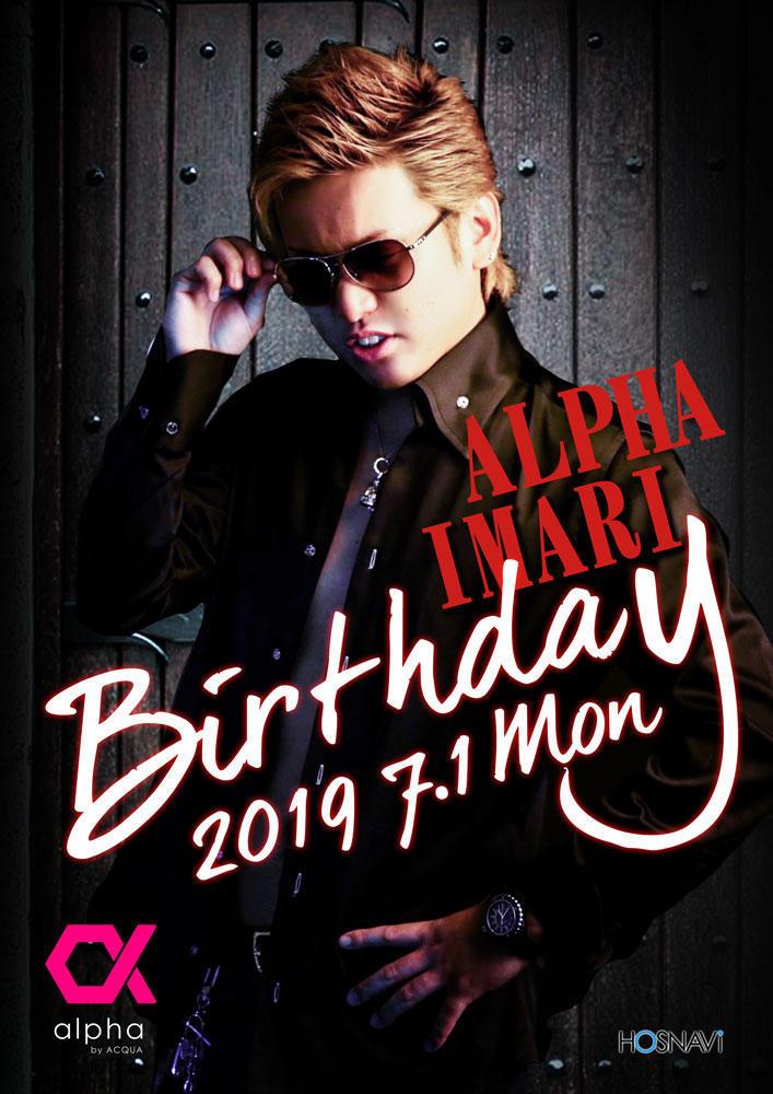 歌舞伎町alphaのイベント「IMARIバースデー 」のポスターデザイン