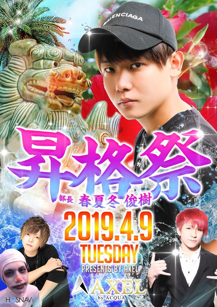 歌舞伎町AXELのイベント「春夏冬俊樹 昇格祭」のポスターデザイン