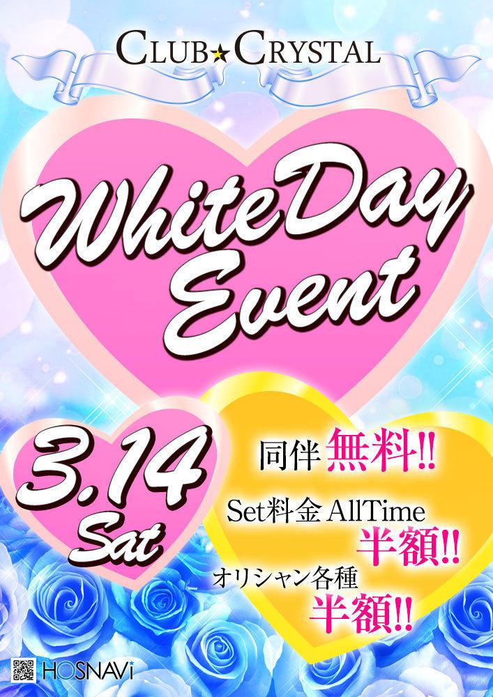 歌舞伎町CRYSTALのイベント「ホワイトデーイベント」のポスターデザイン