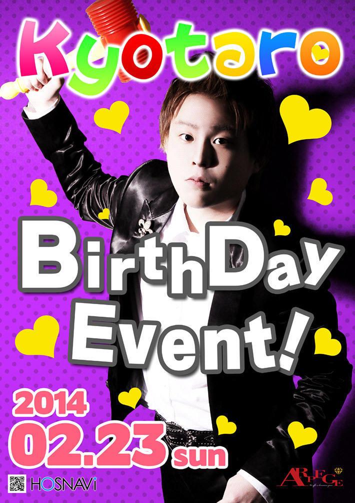 歌舞伎町ARPEGEのイベント「京太郎バースデー」のポスターデザイン