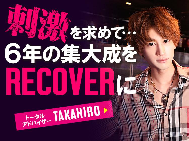 特集「刺激を求めて…6年の集大成をRECOVERに TAKAHIROさん」アイキャッチ画像