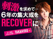 特集「刺激を求めて…6年の集大成をRECOVERに TAKAHIROさん」