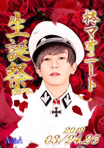 歌舞伎町ホストクラブACQUAのイベント「柊マオニート生誕祭」のポスターデザイン
