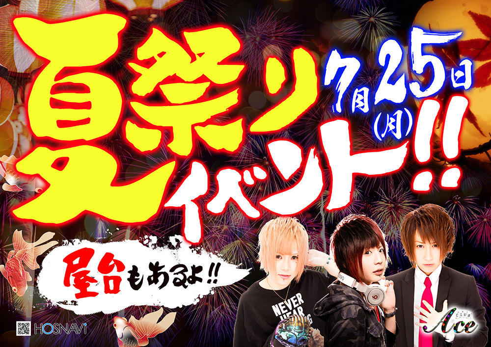 歌舞伎町Ace -1st-のイベント「夏祭りイベント」のポスターデザイン