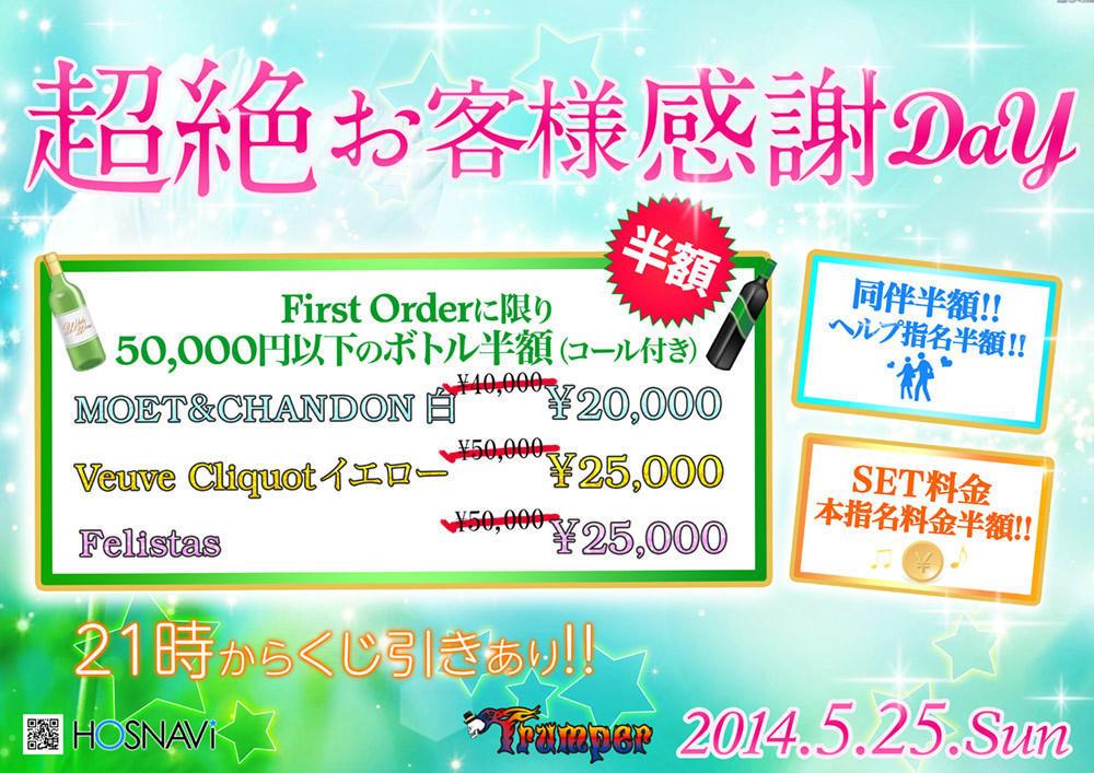 歌舞伎町Trumperのイベント「超絶お客様感謝祭」のポスターデザイン