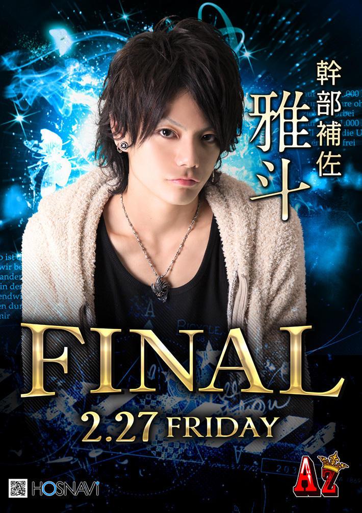 歌舞伎町AZ -3rd- 9:00-15:00のイベント「雅斗ファイナル」のポスターデザイン