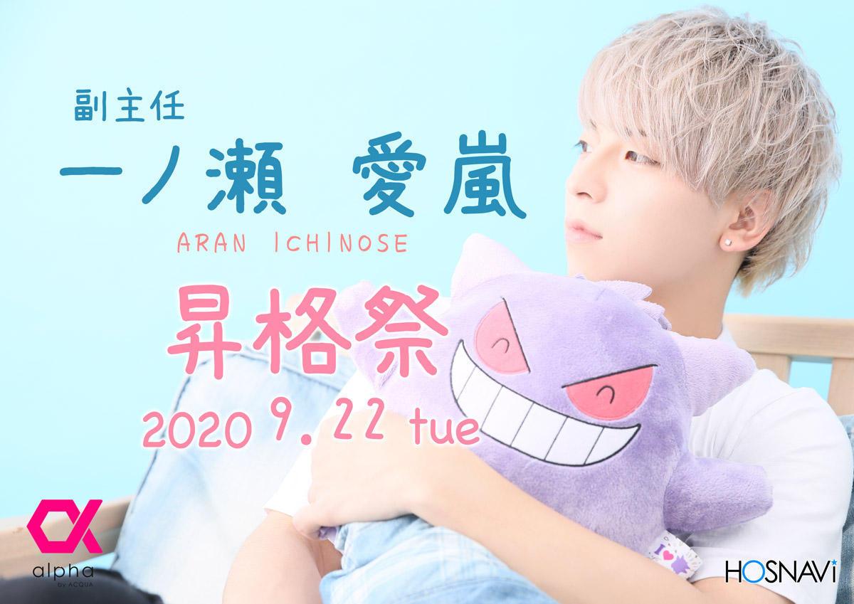 歌舞伎町alphaのイベント「愛嵐_昇格祭」のポスターデザイン