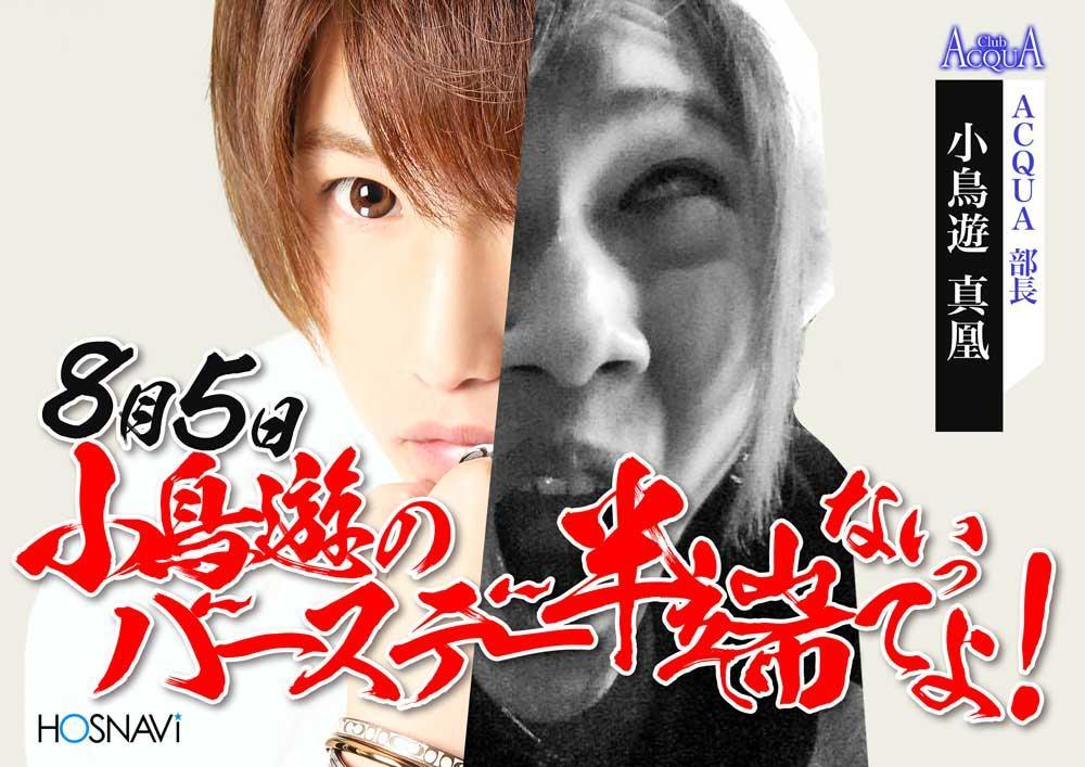 歌舞伎町ACQUAのイベント「小鳥遊真凰 バースデー 」のポスターデザイン