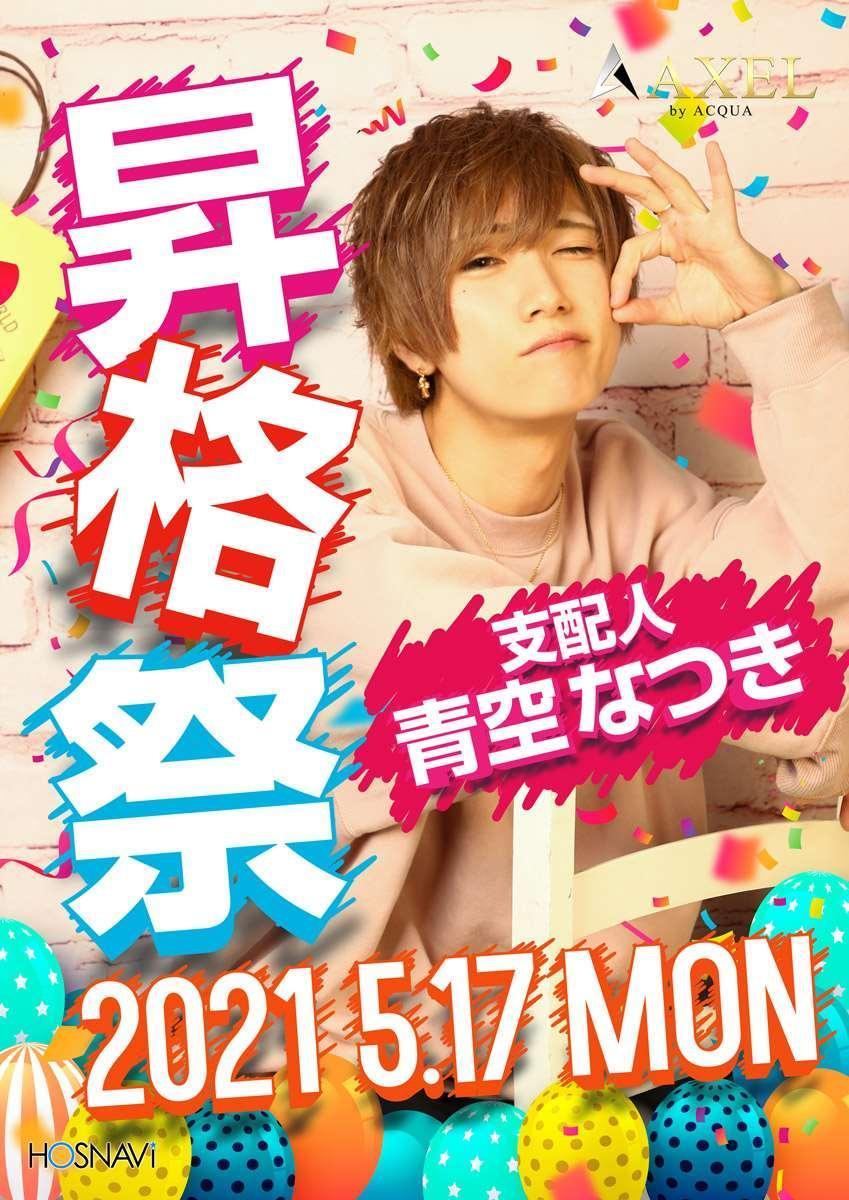 歌舞伎町AXELのイベント「青空なつき昇格祭」のポスターデザイン