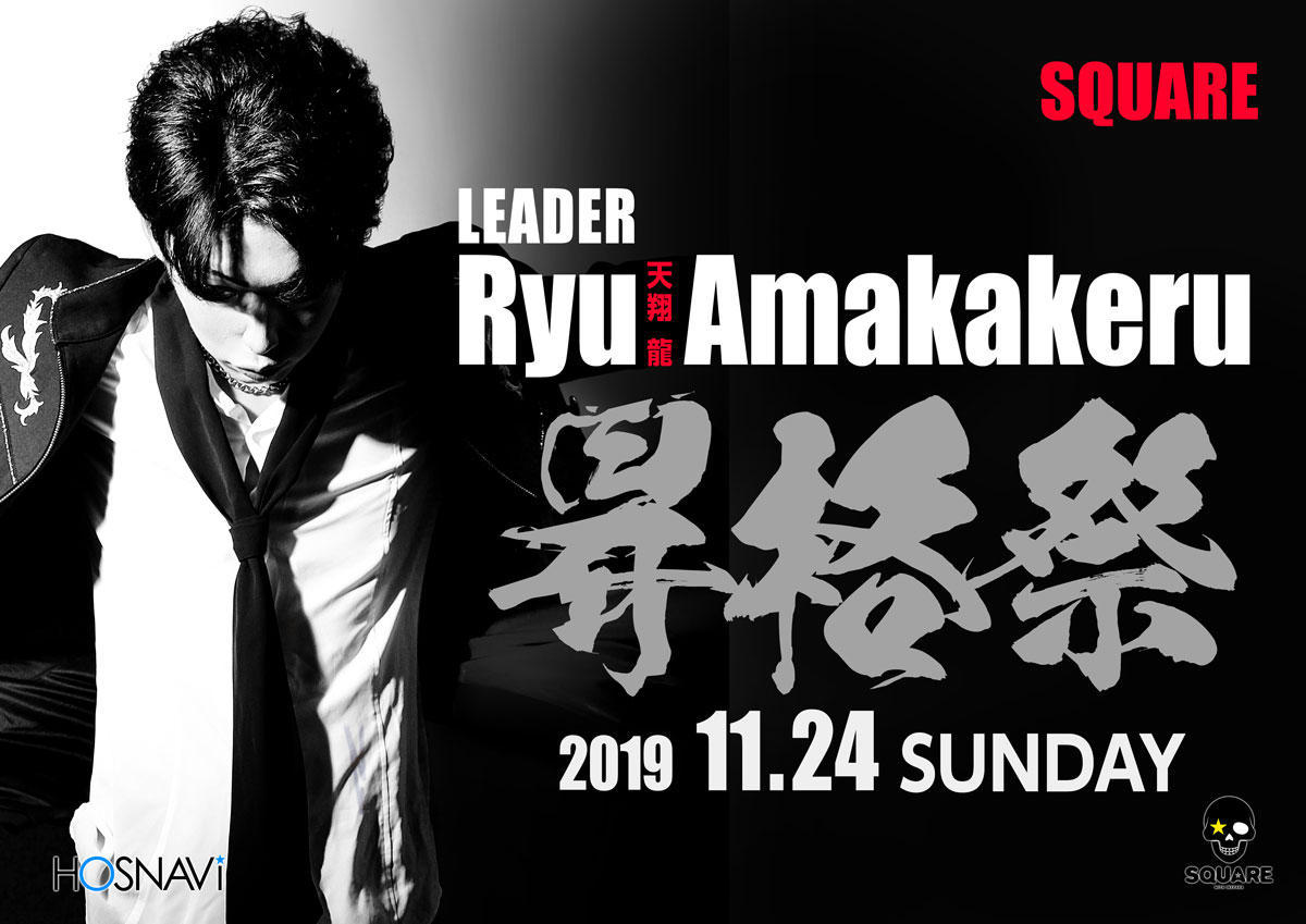 歌舞伎町SQUAREのイベント「天翔龍 昇格祭」のポスターデザイン