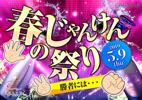 歌舞伎町ホストクラブR -TOKYO-のイベント「春のじゃんけん祭り」のポスターデザイン