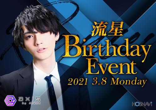 歌舞伎町AXISのイベント'「流星バースデー 」のポスターデザイン