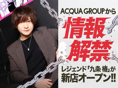 ニュース「情報解禁!!ACQUA GROUPから新店「AXIS」オープン!」