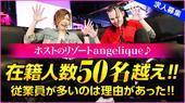 特集「在籍人数50名越え!ホストのリゾート「angelique」!! 」