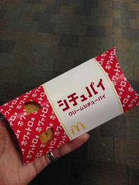 マックのシチューパイ美味かったですわψ(`∇´)ψ笑の写真