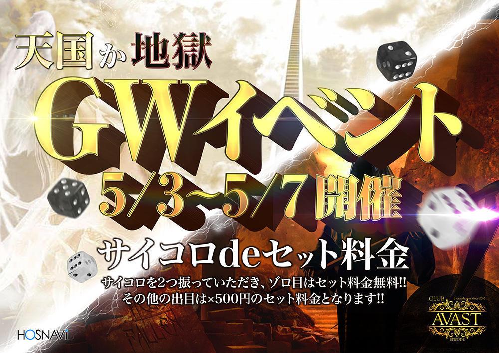 歌舞伎町AVASTのイベント「天国か地獄GWイベント」のポスターデザイン