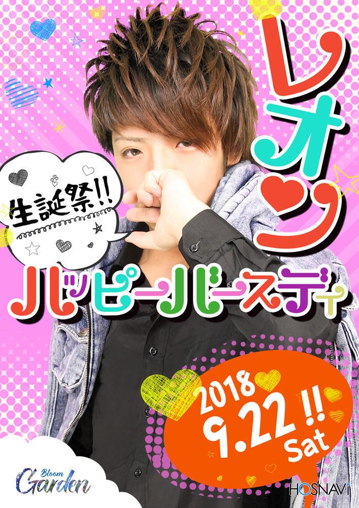 歌舞伎町GARDEN -bloom-のイベント「レオン バースデー」のポスターデザイン