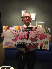 JKコスプレイベント&場内指名無料写真1