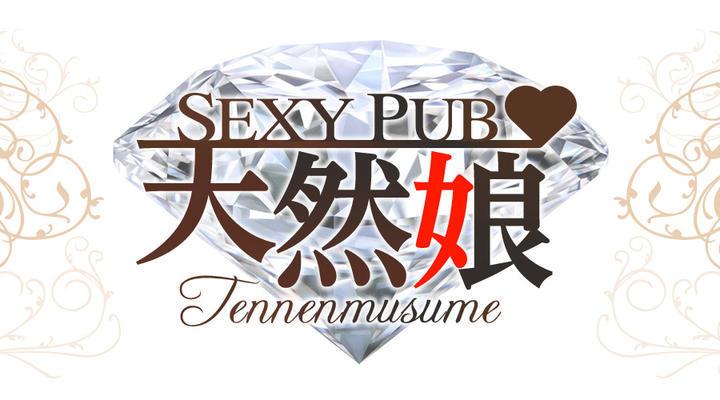 shop-img 【閉店】天然娘のメインビジュアル