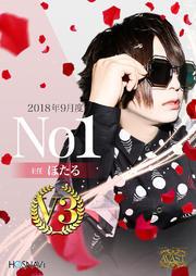 9月度No1