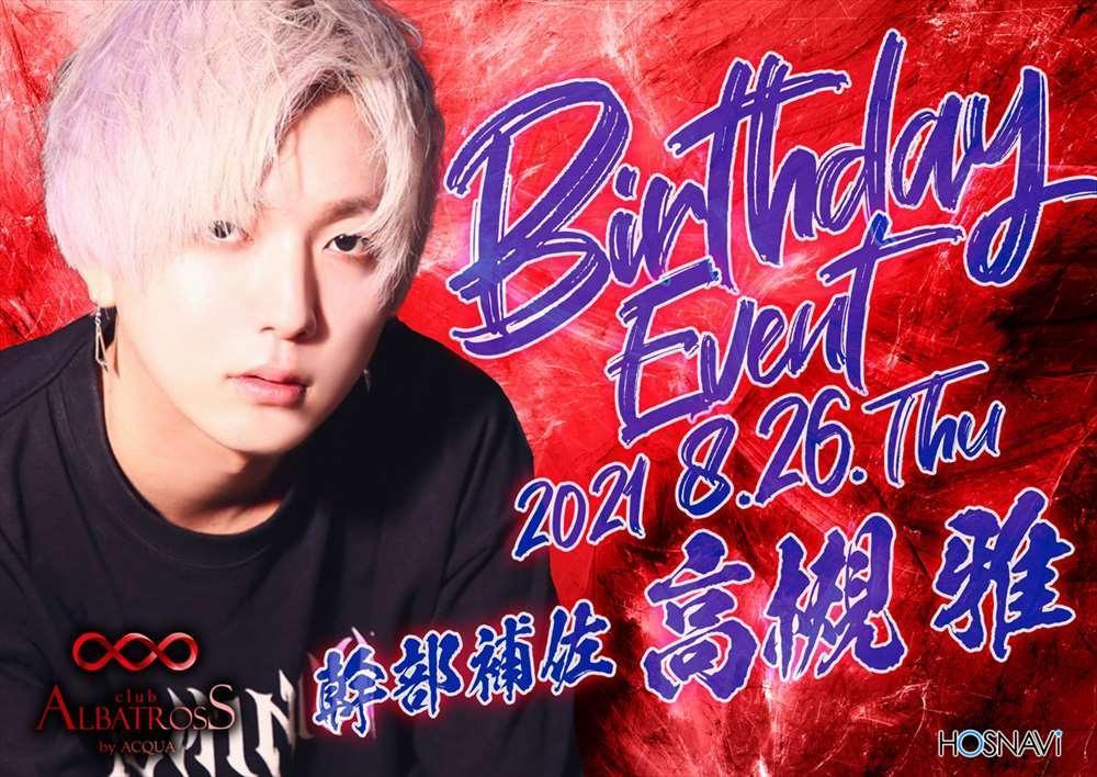 歌舞伎町ALBATROSSのイベント「雅バースデー」のポスターデザイン