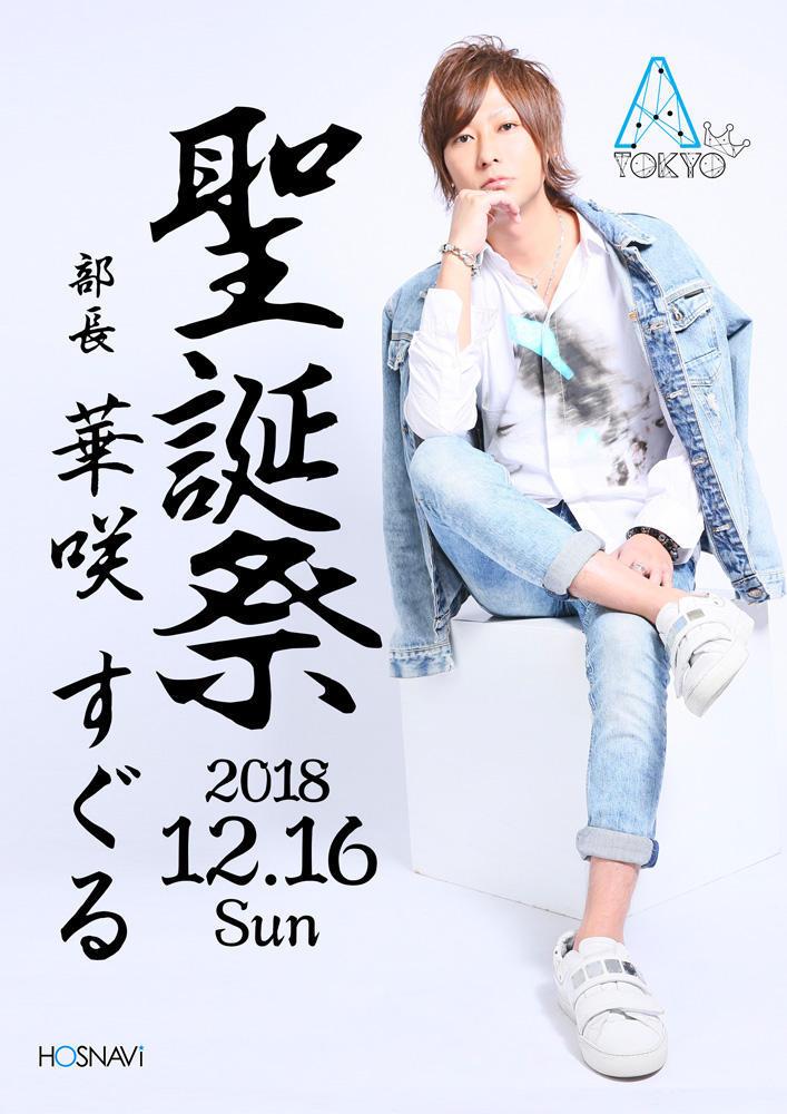 歌舞伎町A-TOKYO -3rd-のイベント「華咲すぐるバースデー 」のポスターデザイン