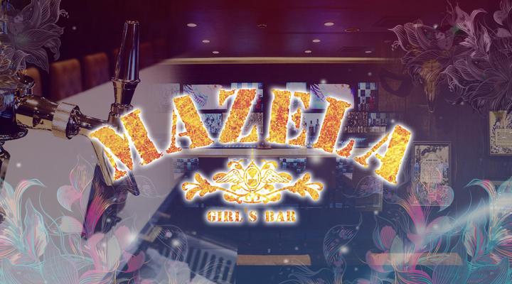 shop-img MAZELAのメインビジュアル