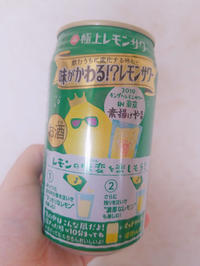 味がかわる!?レモンサワーの写真