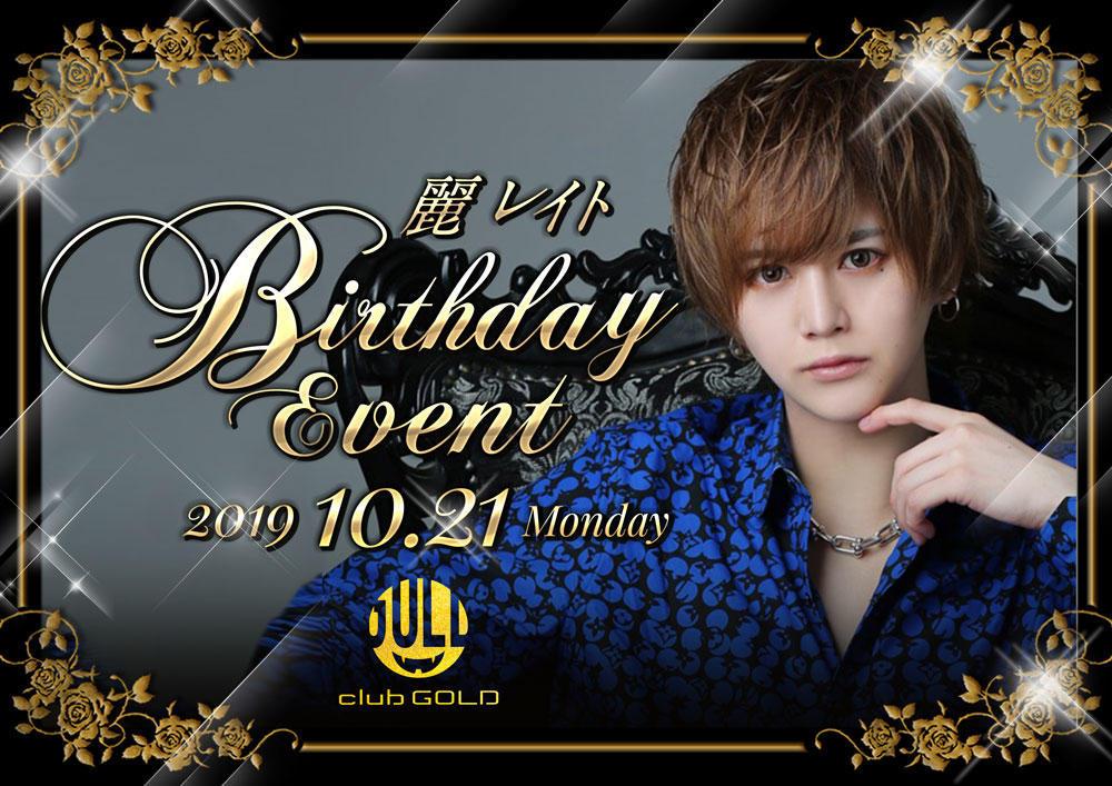 歌舞伎町GOLDのイベント「麗レイト バースデー」のポスターデザイン
