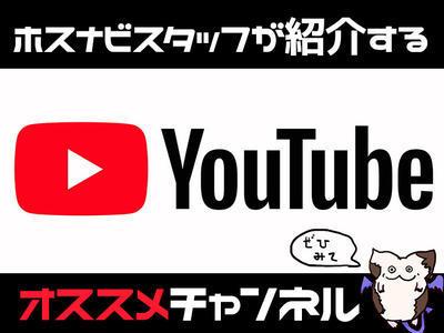 ニュース「1日5時間視聴の動画ジャンキーがおすすめするYouTubeチャンネル」