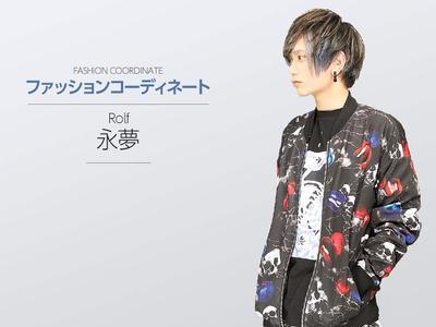 ニュース「ファッションコーディネート 永夢」
