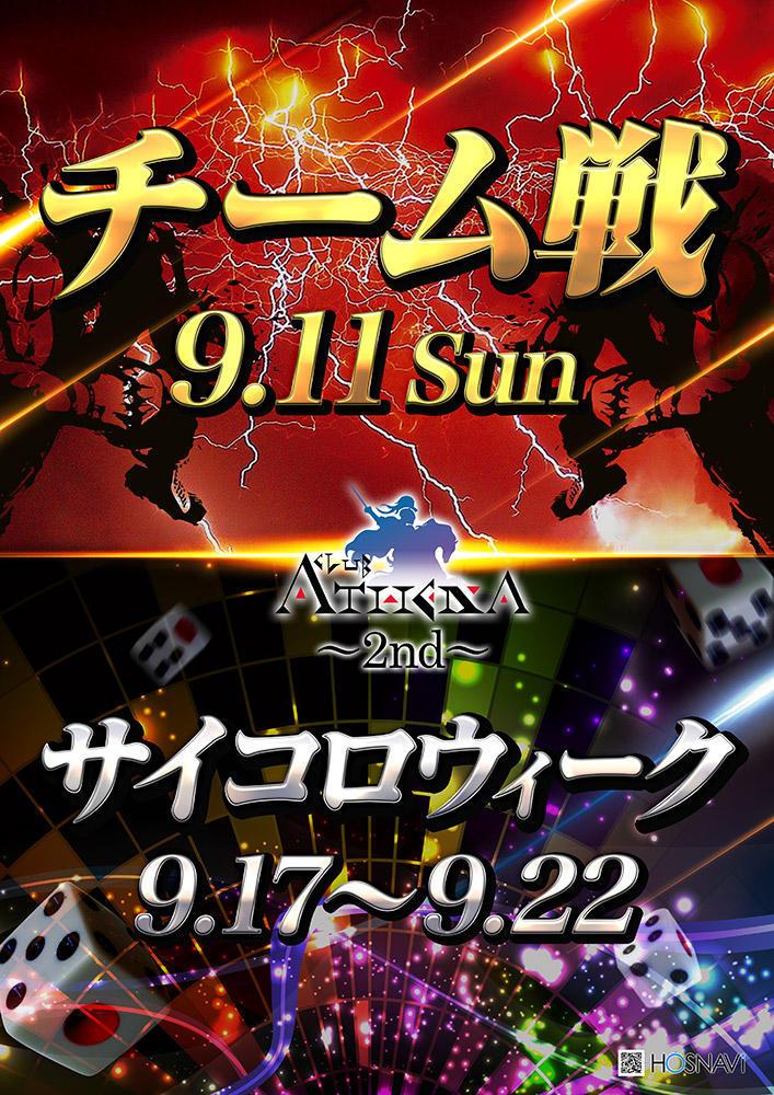 歌舞伎町Athena -2nd-のイベント「Athena -2nd- 9月イベント」のポスターデザイン
