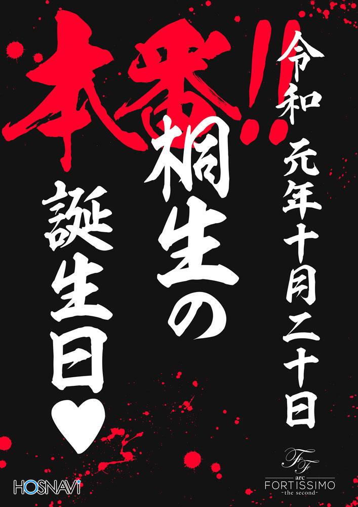 歌舞伎町arc -FORTISSIMO the second-のイベント「KRYバースデー」のポスターデザイン