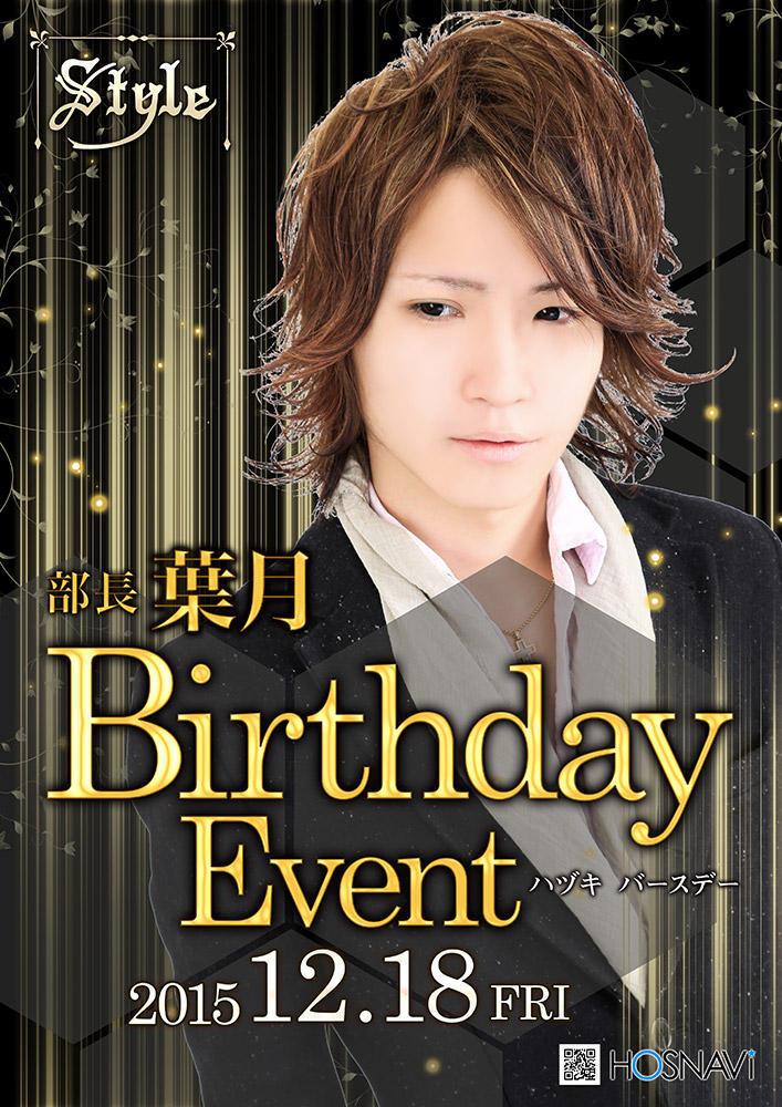 歌舞伎町clubStyleのイベント「葉月バースデー」のポスターデザイン