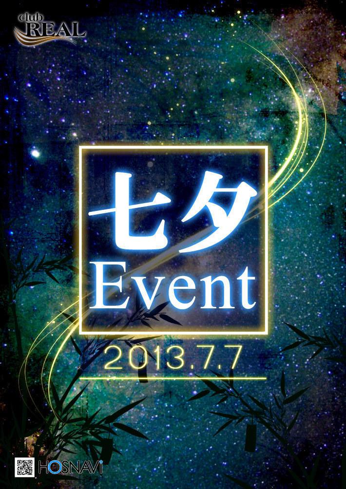 歌舞伎町REALのイベント「七夕イベント」のポスターデザイン