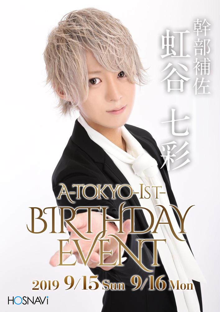 歌舞伎町A-TOKYO -1st-のイベント「虹谷七彩バースデー」のポスターデザイン
