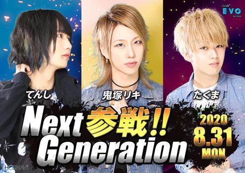 歌舞伎町EVOのイベント'「ネクストジェネレーション」のポスターデザイン