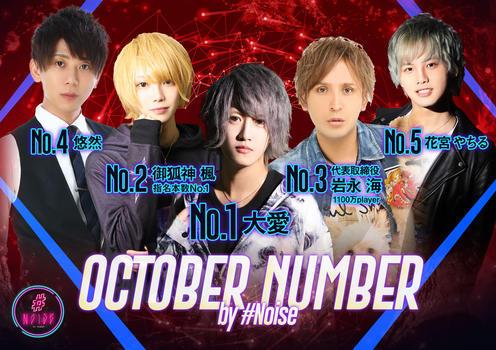 歌舞伎町#Noiseのイベント'「10月度ナンバー」のポスターデザイン